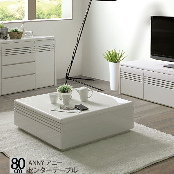 センターテーブル 白 白家具 アニー 80cm幅 テーブル ハイグロスシート 引き出し付き お洒落 玄関お渡