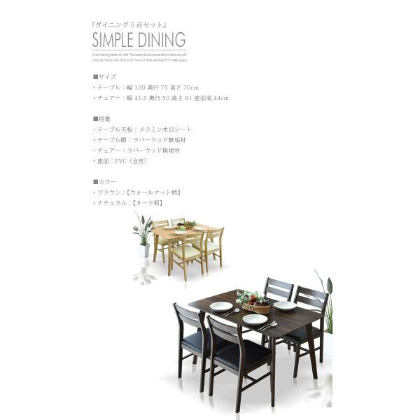 ダイニングテーブル 5点セット 幅120 木製 4人用 4人掛け|kagunomori|05