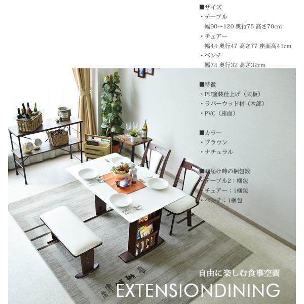 ダイニングテーブルセット 4点 ベンチ 北欧 カフェ 伸長式 回転|kagunomori|11