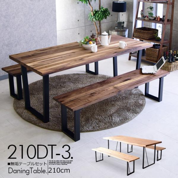 ダイニングテーブルセット 幅210 ウォールナット 無垢 木製 ダイニング3点セット|kagunomori