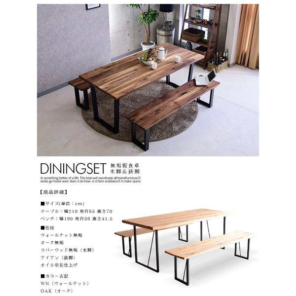 ダイニングテーブルセット 幅210 ウォールナット 無垢 木製 ダイニング3点セット|kagunomori|12