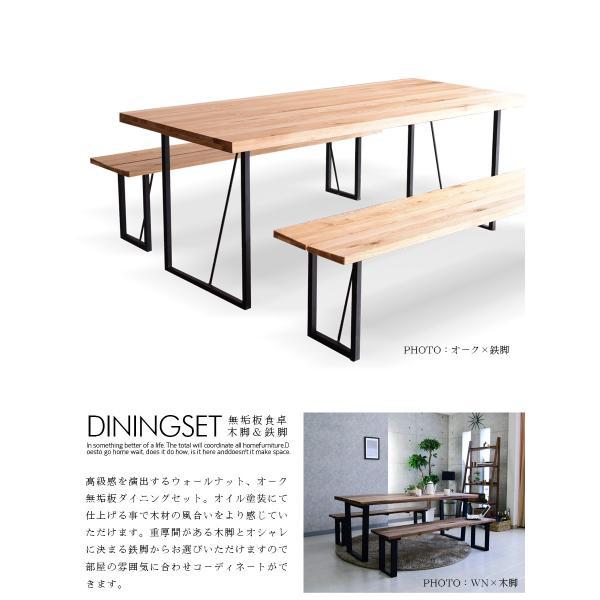 ダイニングテーブルセット 幅210 ウォールナット 無垢 木製 ダイニング3点セット|kagunomori|03
