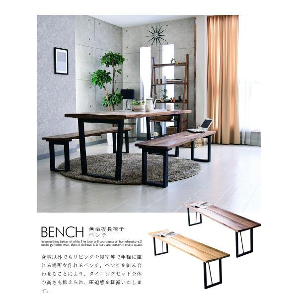ダイニングテーブルセット 幅210 ウォールナット 無垢 木製 ダイニング3点セット|kagunomori|08