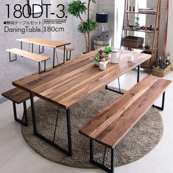 ダイニングテーブルセット 幅180 ウォールナット 無垢 木製 ダイニング3点セット|kagunomori