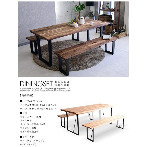 ダイニングテーブルセット 幅180 ウォールナット 無垢 木製 ダイニング3点セット|kagunomori|12