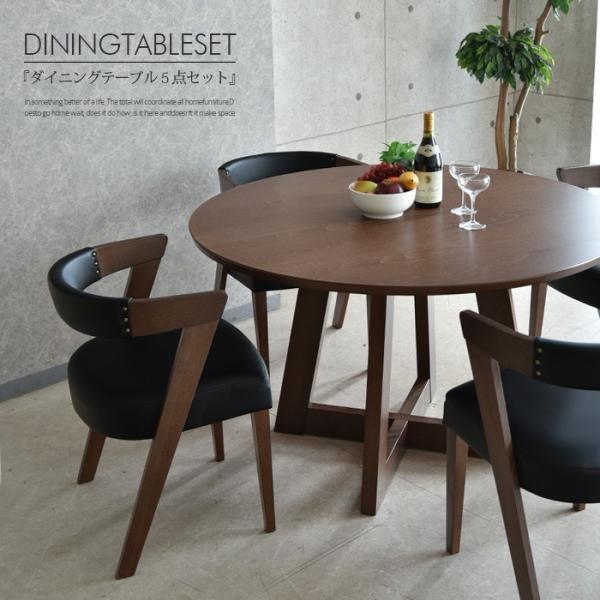 ダイニングセット 丸テーブル 4人用 幅120 円形 ブラウン 4人掛け|kagunomori