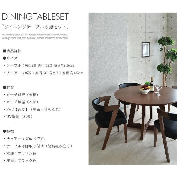ダイニングセット 丸テーブル 4人用 幅120 円形 ブラウン 4人掛け|kagunomori|13