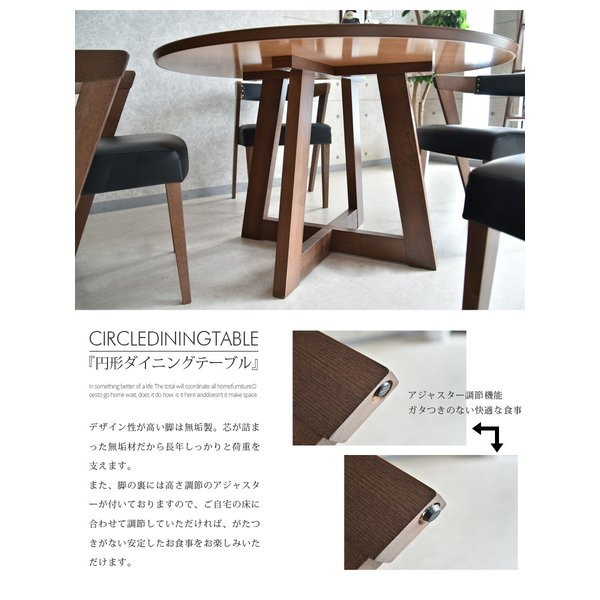 ダイニングセット 丸テーブル 4人用 幅120 円形 ブラウン 4人掛け|kagunomori|08