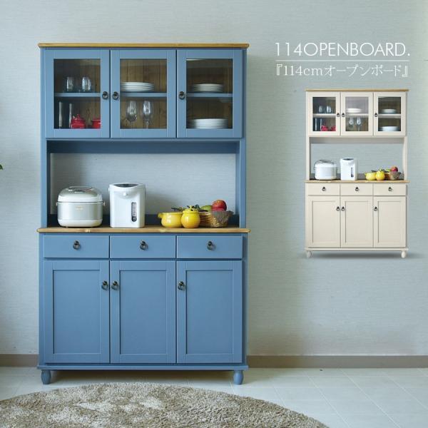 食器棚 幅114 カントリー 無垢 木製 オープンボード キッチン収納|kagunomori