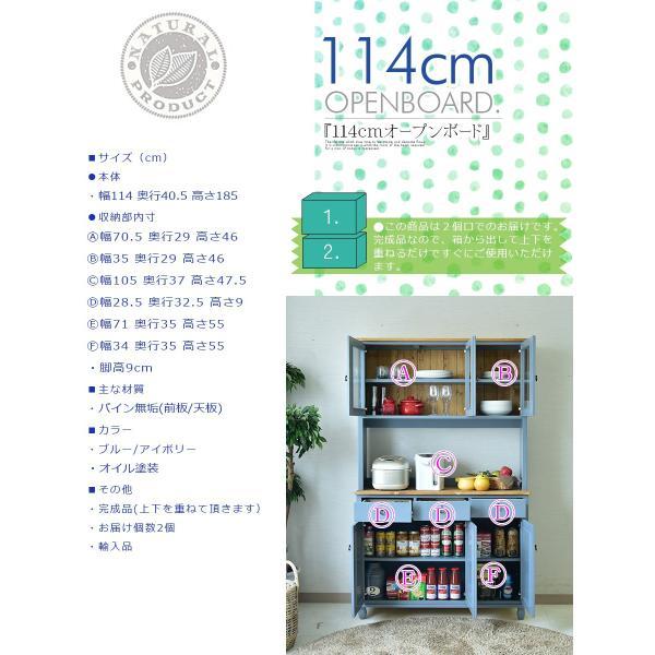 食器棚 幅114 カントリー 無垢 木製 オープンボード キッチン収納|kagunomori|09