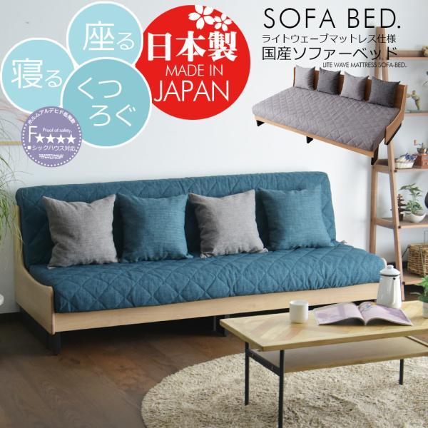 ベッド ソファーベッド 2色対応 やや硬め 幅200 3人用 シングルベッド|kagunomori