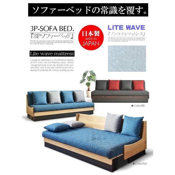 ベッド ソファーベッド 2色対応 やや硬め 幅200 3人用 シングルベッド|kagunomori|02