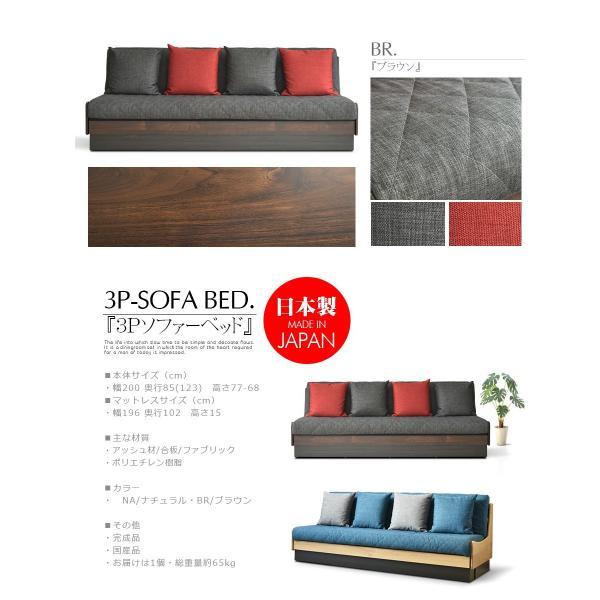 ベッド ソファーベッド 2色対応 やや硬め 幅200 3人用 シングルベッド|kagunomori|10