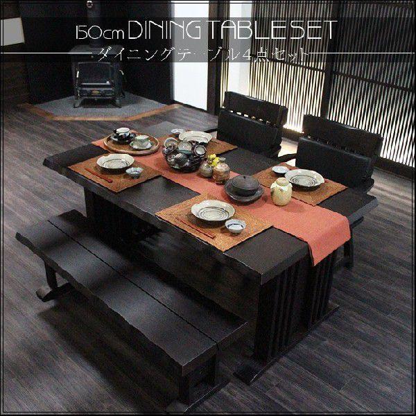 ダイニングテーブルセット 150cm 4人掛け 4点セット 北欧 モダン|kagunomori