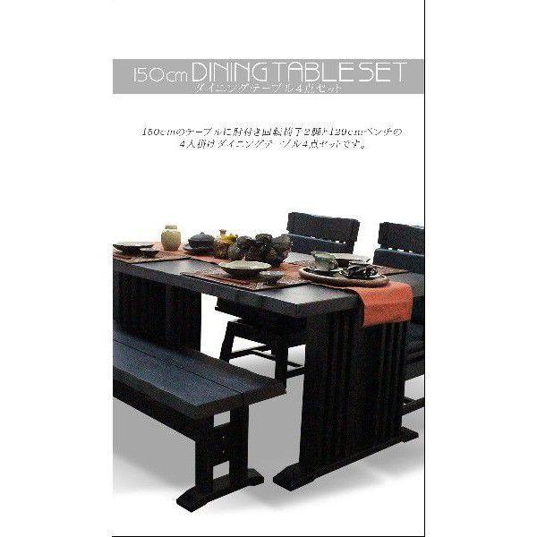 ダイニングテーブルセット 150cm 4人掛け 4点セット 北欧 モダン|kagunomori|02
