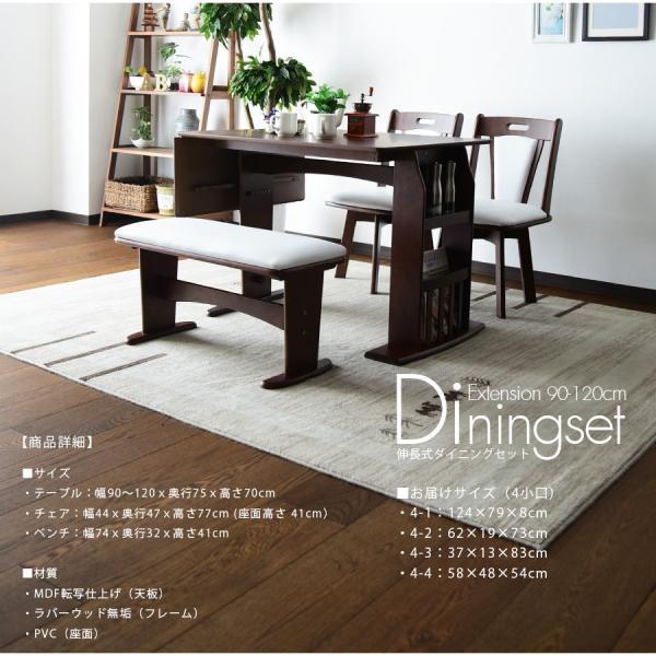 ダイニングテーブルセット 4点 4人用 ベンチ 北欧 カフェ 伸長式 回転|kagunomori|06
