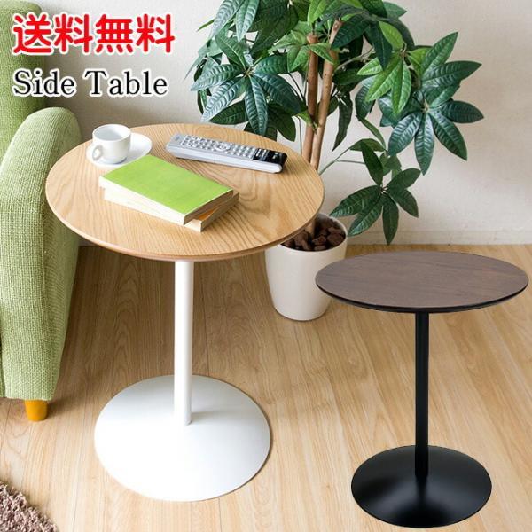 サイドテーブルナイトテーブルソファサイドテーブル直径45cm丸天板のコンパクトサイズ机コーヒーテーブルST-019
