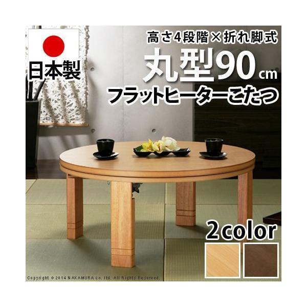 こたつ こたつテーブル コタツ 円形 フラットヒーター 高さ4段階調節つき 天然木丸型折れ脚こたつ フラットロンド 径90cm