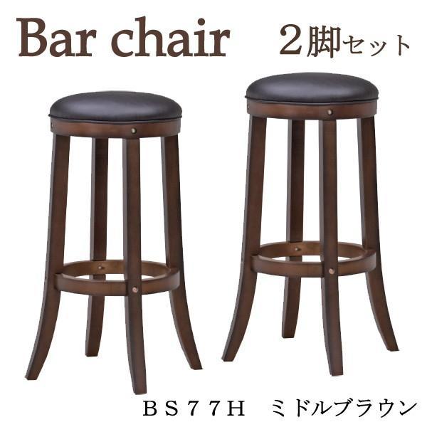 カウンターチェア バースツール 椅子 イス 天然木 2脚セット BS77H ミドルブラウン|kagunoroomkoubou