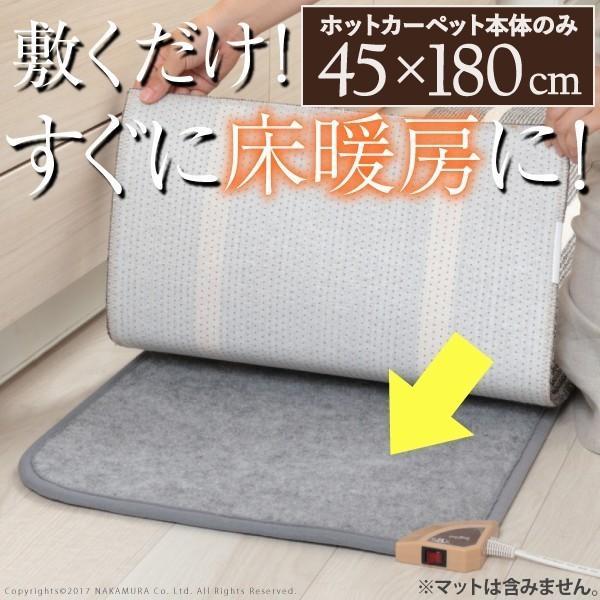 キッチンマット ホットカーペット 日本製 キッチン用ホットカーペット 〔コージー〕 45x180cm 本体のみ