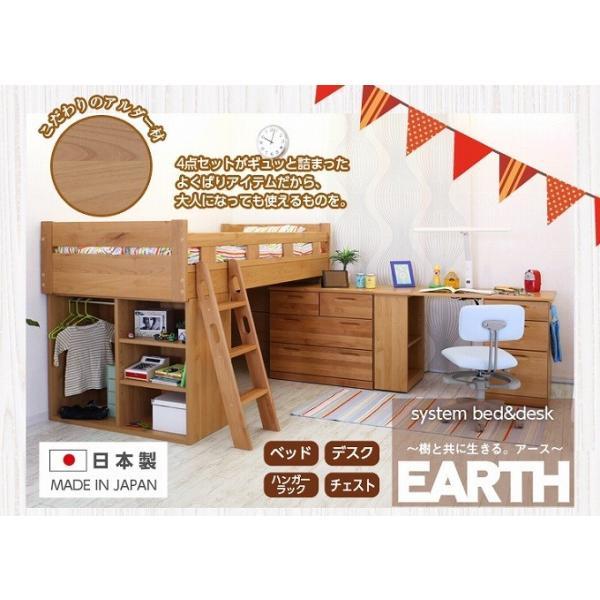 システムベッド システムベット ロフトベッド ロフトベット 無垢木製学習机 国産デスク|kaguone|02