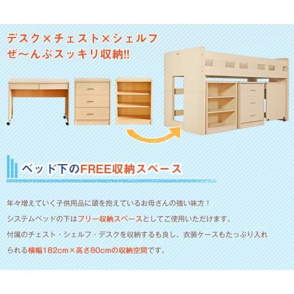 システムベッド システムベット ベッド ベット 子供 ロフトベッド|kaguone|12