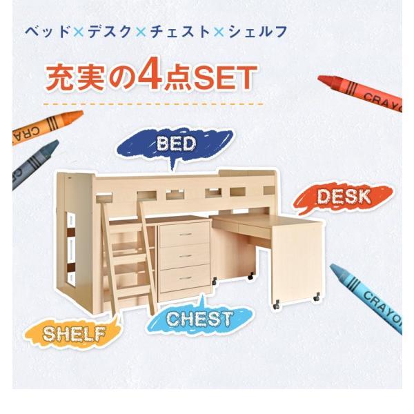 システムベッド システムベット ベッド ベット 子供 ロフトベッド|kaguone|04