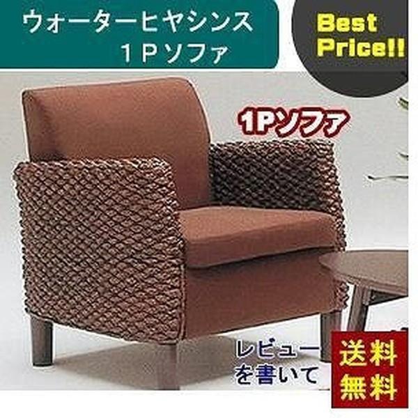 ソファ 1人掛け アジアン ウォーターヒヤシンス バリ風 木製ソファー