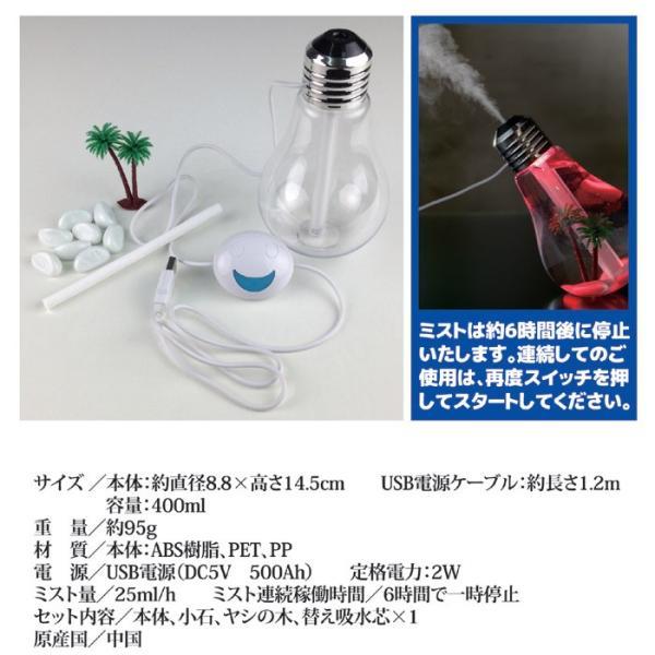 電球型 超音波式加湿器 7カラー変化するLEDライト USB電源 卓上加湿器 可愛い 乾燥対策 家電 おしゃれ 811999gt