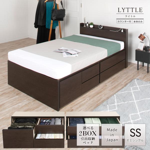 セミシングル 収納ベッド 日本製 コンセント 選べる引出 2BOX ライトル 幅83cm #14|kaguranger