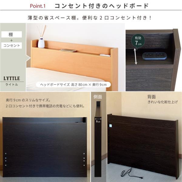 セミシングル 収納ベッド 日本製 コンセント 選べる引出 2BOX ライトル 幅83cm #14|kaguranger|02