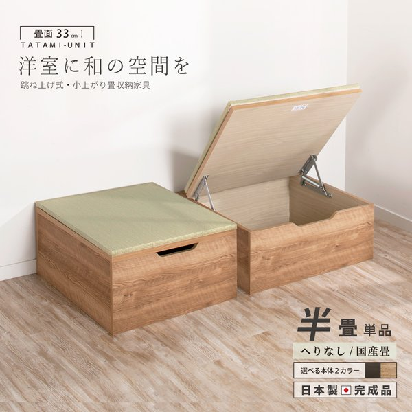 ユニット 畳 高さ33cm ヘリ無し 半畳 単品 跳ね上げ式 畳  高床式  日本製 完成品 ベンチ たたみ収納