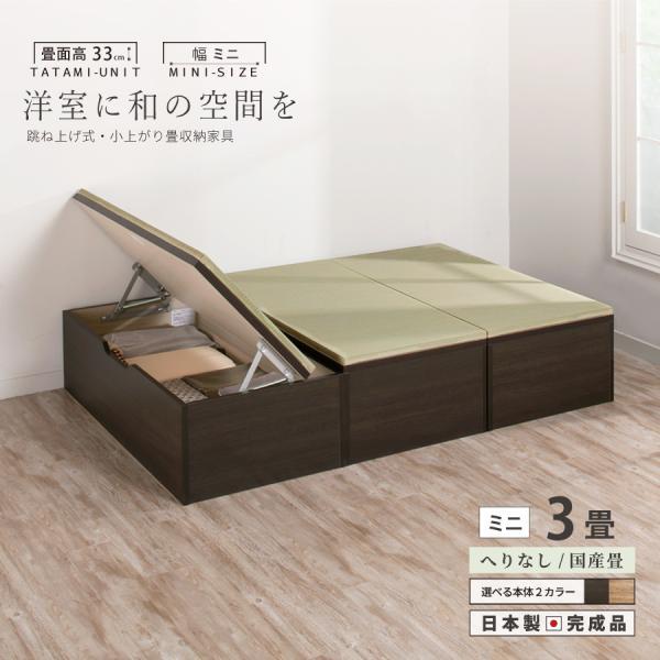 RoomClip商品情報 - ユニット 畳 ヘリ無し ミニ3畳セット 跳ね上げ式 畳ユニット 高床式 高さ33cm 45cm 日本製 国産 組立 畳収納