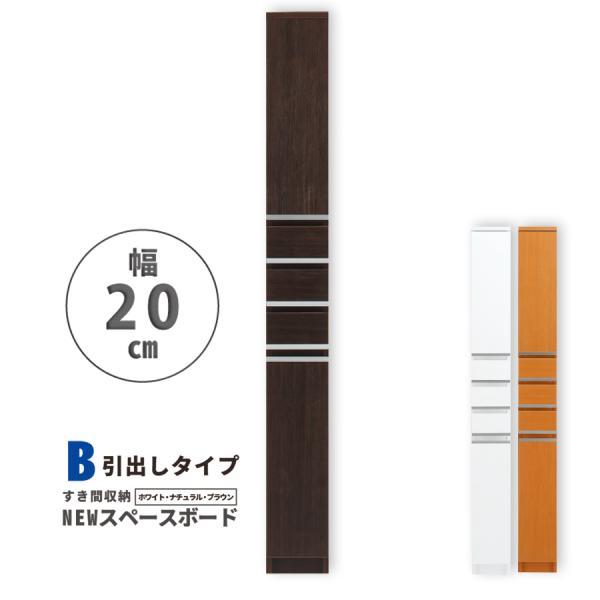 隙間収納 洗面所 キッチン すき間収納 スペースボード  引出タイプ 20B 幅20cm 3色対応