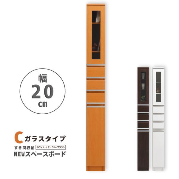 隙間収納 洗面所 キッチン すき間収納 スペースボード  ガラスタイプ 20C 幅20cm 3色対応