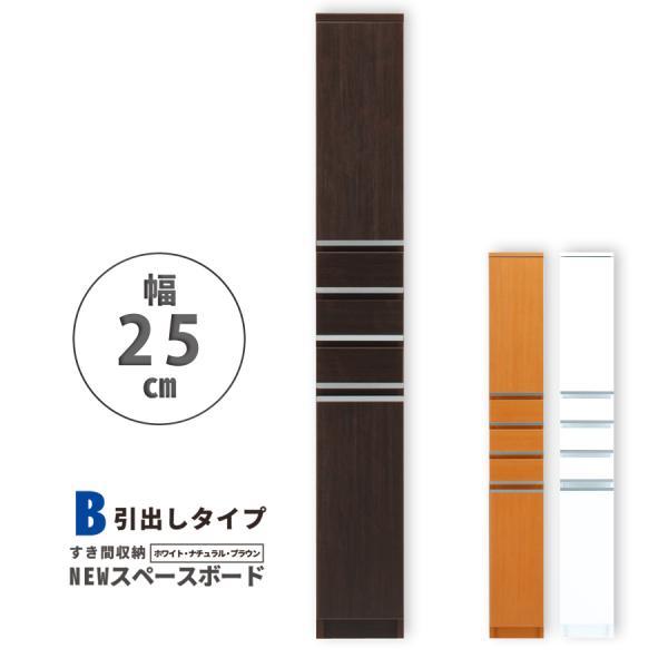 隙間収納 洗面所 キッチン すき間収納 スペースボード  引出タイプ 25B 幅25cm 3色対応