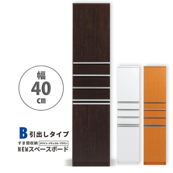 隙間収納 洗面所 キッチン すき間収納 スペースボード  引出タイプ 40B 幅40cm 3色対応
