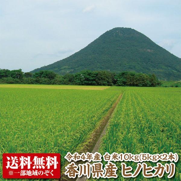 【令和2年産】【送料無料】香川県産ヒノヒカリ白米10kg【ひのひかり】