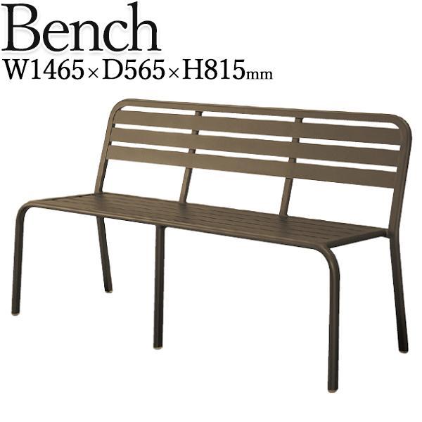 ガーデンベンチ 腰掛け 屋外用 テラス席 スタッキング可能 アルミ 金属製 省スペース コンパクト リビング ダイニング 業務用 幅約146.5cm CR-1296