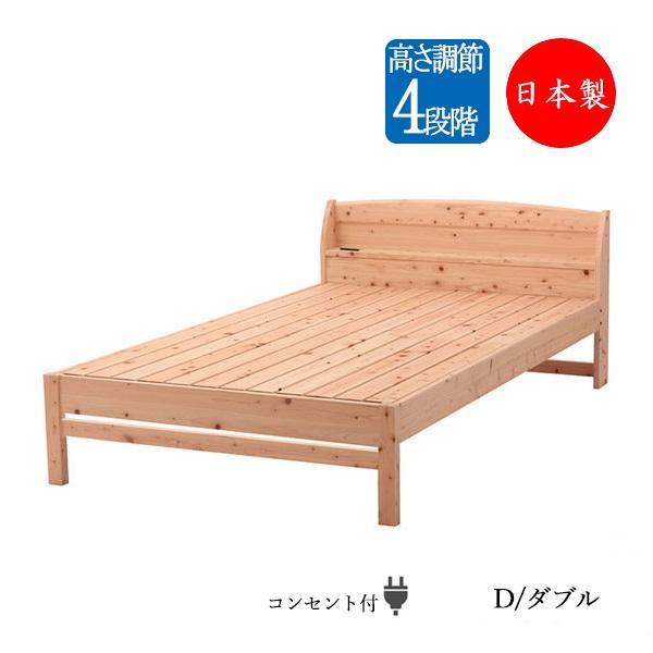 檜すのこベッド スノコベッド 簀子仕様 Dサイズ ダブル ヒノキ ひのき 桧 木製 天然木 無塗装 棚付 コンセント付 高さ 4段階 日本製 組立品 CY-0003