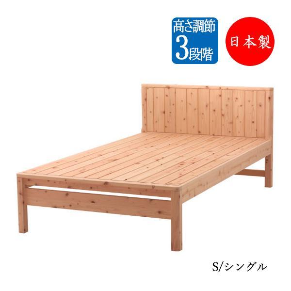 檜すのこベッド スノコベッド 簀子仕様 Sサイズ シングル ヒノキ ひのき 桧 木製 天然木 無塗装 実加工 棚付 コンセント付 高さ 3段階 日本製 組立品 CY-0004