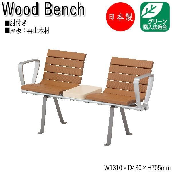 屋外用ベンチ アウトドアベンチ 施設備品 再生木材 ベンチ 椅子 幅131cm  肘・背付タイプ ML-0074