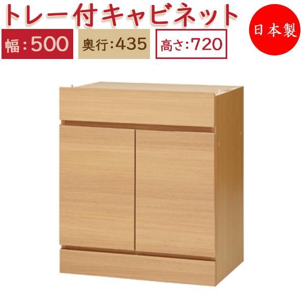 ユニット家具 スライドトレー付 キャビネット 幅50cm 奥行43.5cm 高さ72cm用 下部ユニット 多目的家具 MS-0438