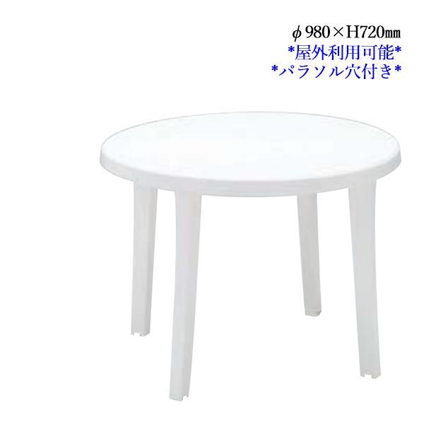 ガーデンテーブル 机 屋外用テーブル 丸テーブル 丸型テーブル パラソル対応 プラスチック ホワイト 白 NE-0003