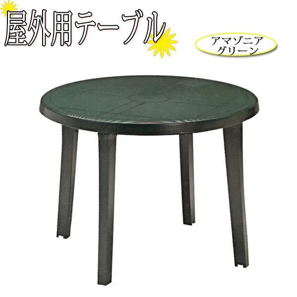 ガーデンテーブル 机 屋外用テーブル 丸テーブル 丸型テーブル パラソル対応 プラスチック グリーン 緑 NE-0004
