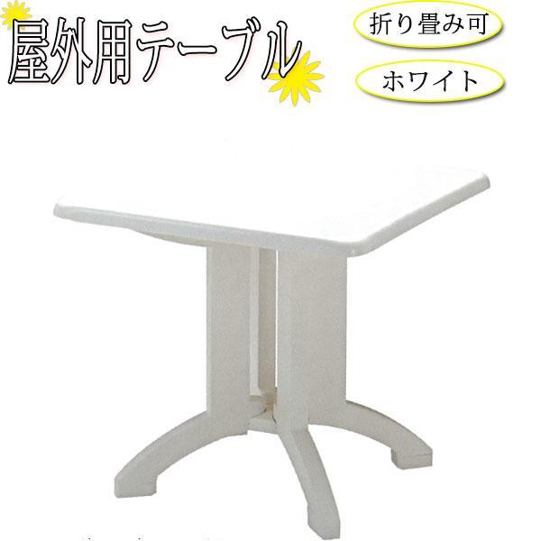 ガーデンテーブル 机 屋外用テーブル 角テーブル 角型テーブル W80×D80cm プラスチック ホワイト 白 NE-0010