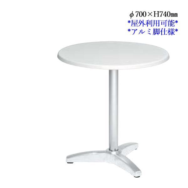 ガーデンテーブル 机 屋外用テーブル 丸テーブル 丸型テーブル W70×D70cm アルミフレーム ホワイト 白 NE-0018