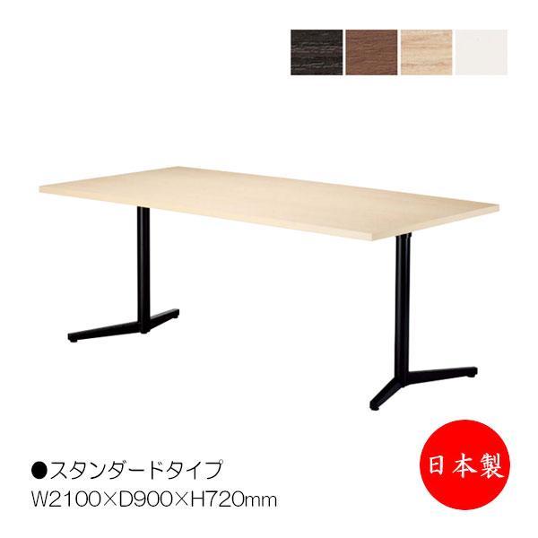 ミーティングテーブル スタンダードタイプ 日本製 業務用  幅210cm 奥行90cm メラミン化粧板 スチール脚 アジャスター付 茶色 ブラウン 白 ホワイト NS-1551