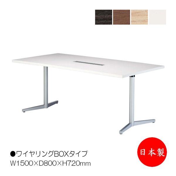 ミーティングテーブル ワイヤリングBOXタイプ 日本製 業務用  幅150cm 奥行80cm メラミン化粧板 スチール脚 アジャスター付 茶色 ブラウン 白 ホワイト NS-1552