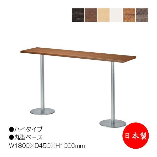 カウンターテーブル ダブルベース脚 丸型タイプ 角型天板 日本製 業務用  幅180cm 奥行45cm メラミン化粧板 アジャスター 茶色 ブラウン 白 ホワイト NS-1585